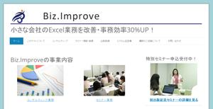 Biz.Improve Excelセミナー・コンサルティング業務