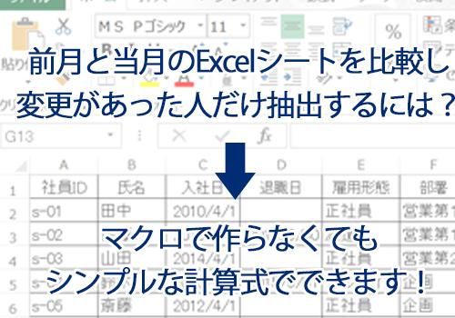 先月と当月のExcelシートを比較...