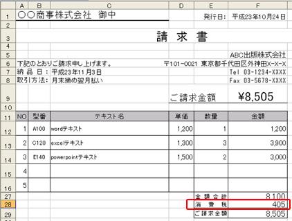 消費 税 10 計算
