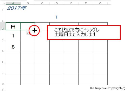 Excel オートフィル 曜日 連続入力