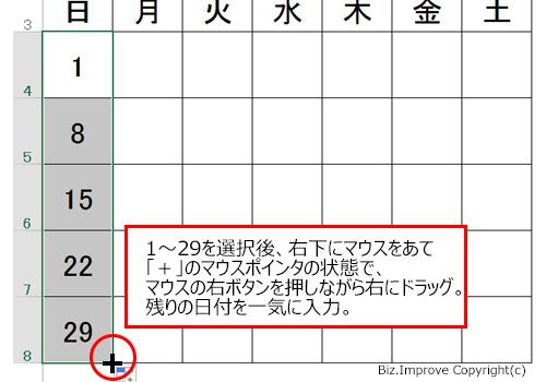 Excel オートフィル カレンダー 連続入力