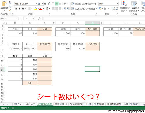 Excel シート数を数えるExcel関数