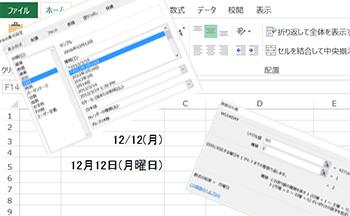 Excel 関数 日付 曜日