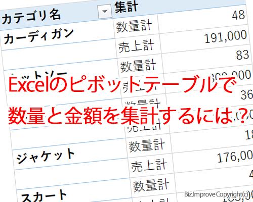 Excelのピボットで複数を集計