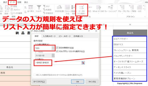エクセルのデータの入力規則によるプルダウンリスト設定