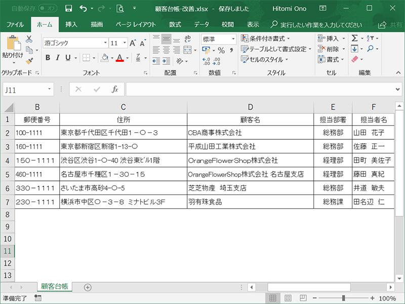 顧客台帳エクセルファイルを改善する